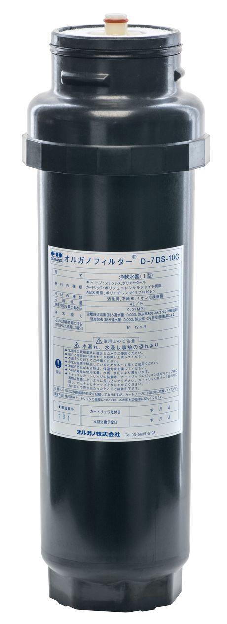 00274_D-7 DS-10C